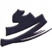 Карандаш для губ/глаз Cinecitta Eye / lip pencil №20: фото