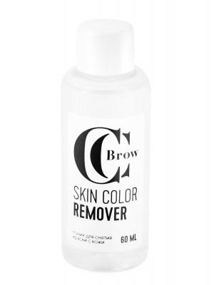 Тоник для снятия краски с кожи CC Brow SKIN COLOR REMOVER 60 мл: фото